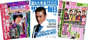 掲載された雑誌・新聞