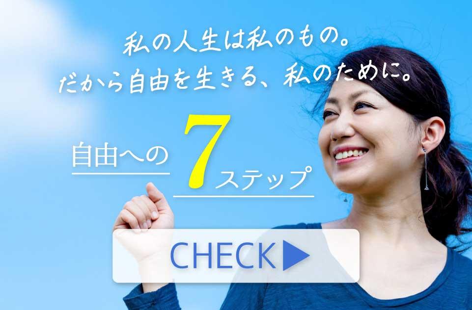 ウェブセミナー『自由への7ステップ』
