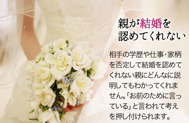 結婚を反対