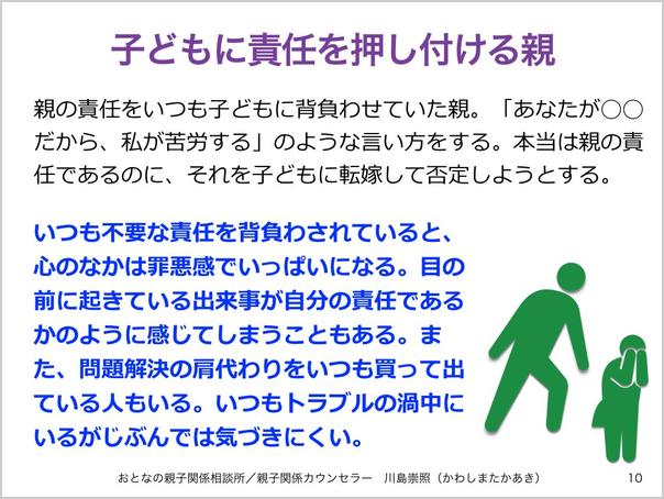 [つらい親子関係のパターン]責任を押し付ける親